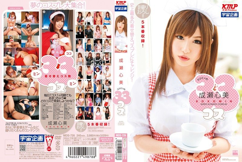 MDS-726 Naruse Mind Beauty Of Kos 33 Kokomin