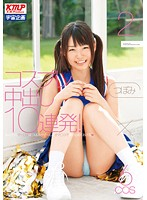 MDS-729 Tsubomi - I Volley Pies 10 Costume 2 Bud