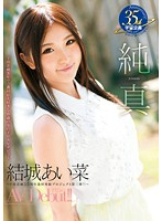 MDS-831 Innocence Yuki Aina AV Debut! ! AV Debut – A Girl Of Most H Of Love 19-year-old Space Planning 35 Years