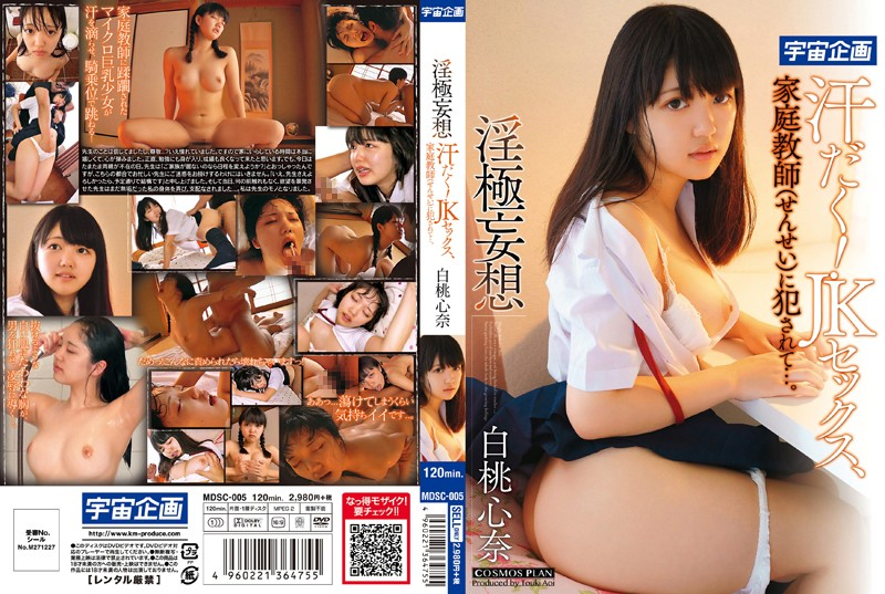 MDSC-005 Horny Exteme Delusion Sweat!Jk Sex And Being Fucked In The Tutor (Teacher) .... White Peach Kokoro_
