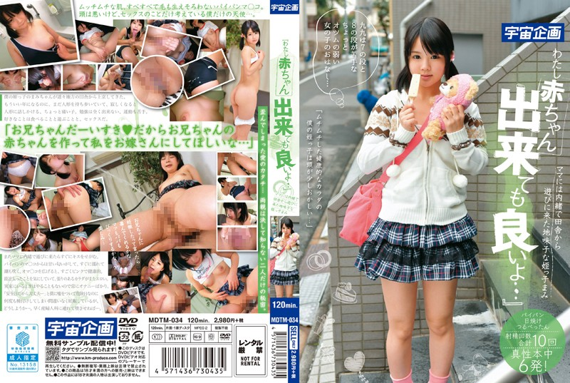 MDTM-034 I May Be Able To My Baby ... The Niece Sober Child Came Secret In From The Countryside To Play The Mom Mami