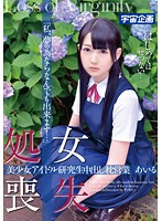 MDTM-057 処女喪失 美少女アイドル研究生中出し枕営業 あいる「私、夢の為ならなんでも出来ます…」