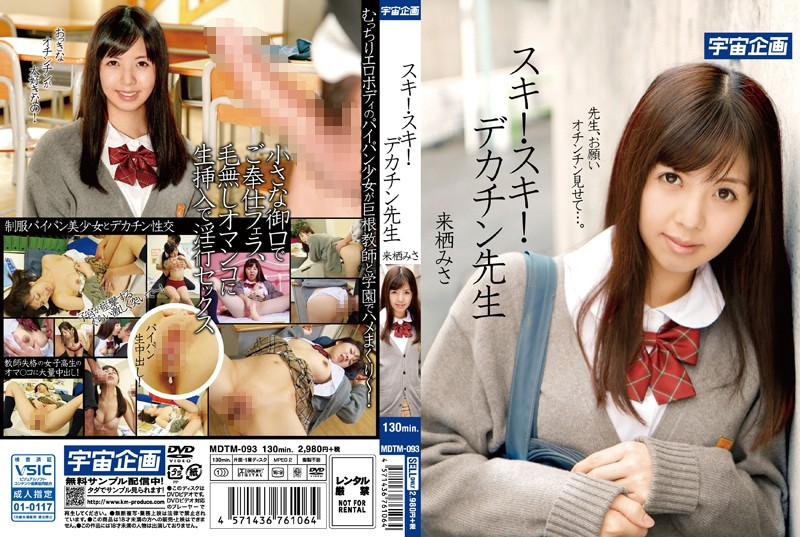 MDTM-093 Love!Love!Big Penis Teacher Kurusu Misa