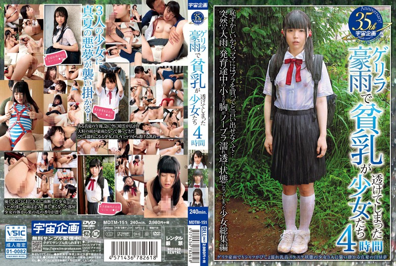 MDTM-151 Since The Girls 4 Hours Embarrassed Had Sheer Poor Milk In Guerrilla Heavy Rain Girl Omnibus That The Mom Not Dare And Bought A Bra ... A Small Chest In The Middle Of Development At The Sudden Heavy Rain Has Become A No Bra Wet Transparent State