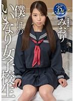 MDTM-154 I Compliant Only School Girls Miori