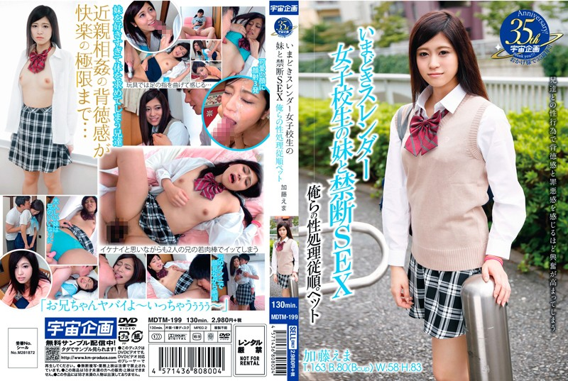 MDTM-199 Nowadays Slender And School Girls Sister Forbidden Sex Me These Sex Processing Obedient Pet Emma Kato
