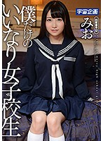 MDTM-216 My Only Compliant School Girls Mio