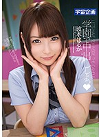 [MDTM-264] Temporarily Out At The School ◆ Haruka Tsuki