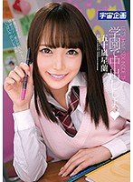 MDTM-272 Let's Do It Inside At The School And Igarashi Star