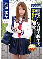 MDTM-281 Domestic School Girls' College Tutoring Sex Trick Takashiro Himeka