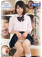 [MDTM-294] Whole Body Clitoris With Hypnotism Nanami Yua