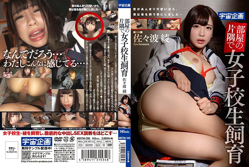 Female College Student Breeding At One Corner Of The Room Aya Sasami