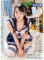 [MDTM-340] New After School Bishoujo Spring Reflexology + Vol.010 Mai Nanase
