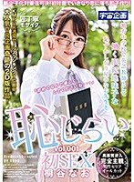 MDTM-437 Passing A New Declining Birthrate Countermeasure Legislation!I Suddenly Fell In Love With Me For The First Time And Making An Immediate Child!Eyeglasses Who Work As English Teachers At Local Junior High School Teachers Are Still Shy And They Are Ashamed Shibuya SEX Kiriiya Nao Vol.001