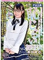 MDTM-466 Passing A New Declining Birthrate Countermeasure Legislation!I Suddenly Fell In Love With Me For The First Time And Making An Immediate Child!Eyeglasses Working In A Tofu Shop In Town Sharped With Shy And Shy And Yukari-chan First Sex By Yoshi Tomita Vol.003