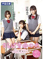 [MDTM-471] Goodbye Light Of Youth ~School Life And Sex With My Classmates~ Ai Hoshina, Yua Nanami, Aya Miyazaki