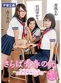 さらば青春の光 〜女子校生たちの放課後とセックス事情〜 蒼...