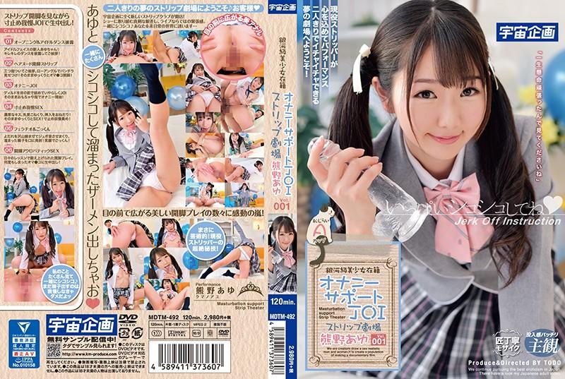 銀河級美少女在籍オナニーサポートJOIストリップ劇場 熊野あゆ Vol.001 (DOD)