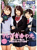 MDTM-497 さらば青春の光 ~クラスメイト達との学園生活とセックス事情~ 夢咲ひなみ・持田栞里・皆月ひかる