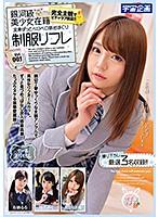 銀河級美少女在籍 全身ずっとベロベロ舐めまくり制服リフレ Vol.001