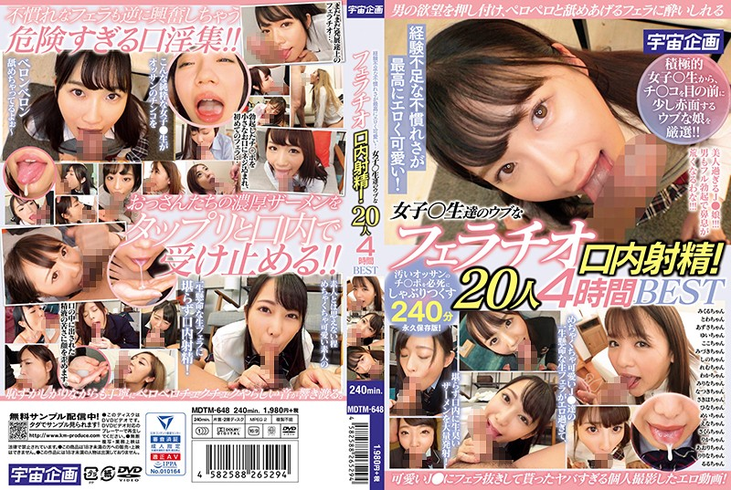 MDTM-648 Inexperienced Inexperience Is The Most Erotic And Cute! Girls' Students' Naive Fellatio Oral Ejaculation! 20 People 4 Hours BEST (K.M.Produce) 2020-06-26