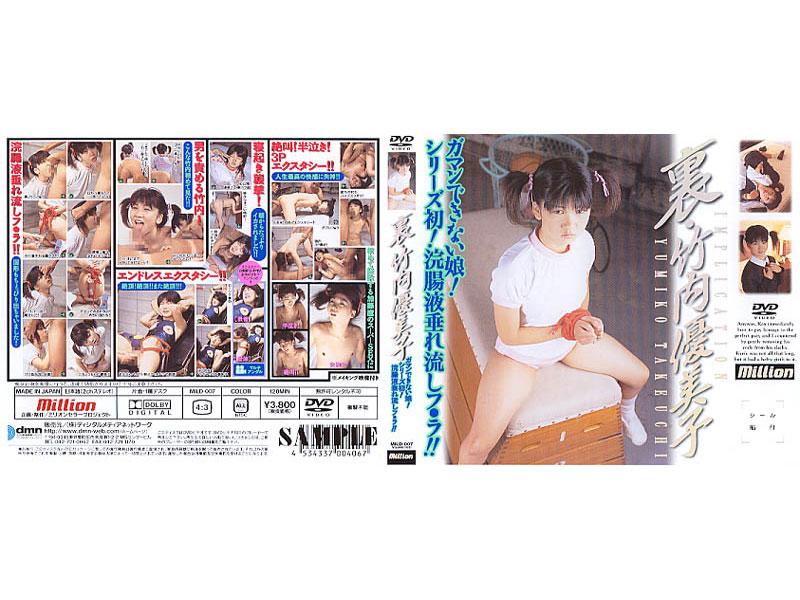 MILD-007 Yumiko Takeuchi Back (K.M.Produce) 2002-11-20