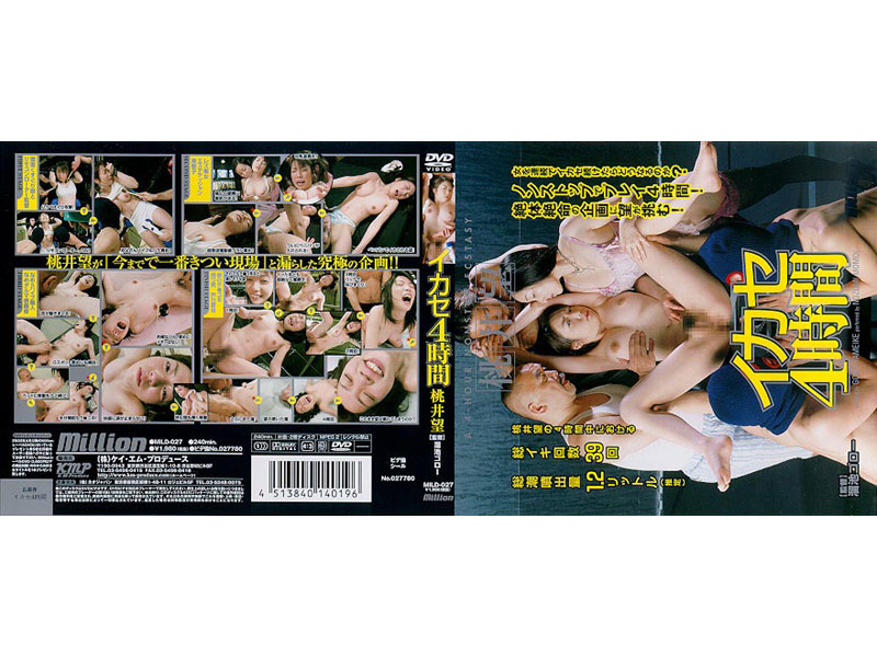 MILD-027 Nozomi Momoi Leverage For 4 Hours (K.M.Produce) 2002-11-20