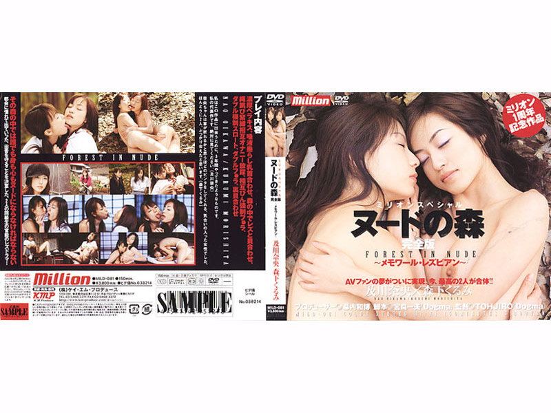 MILV-081 Forest in Nude - Nao Oikawa - Nao Oikawa, Lesbian, Kurumi Morishita