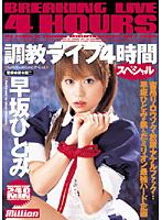 調教ライブ 4時間 スペシャル 早坂ひとみ