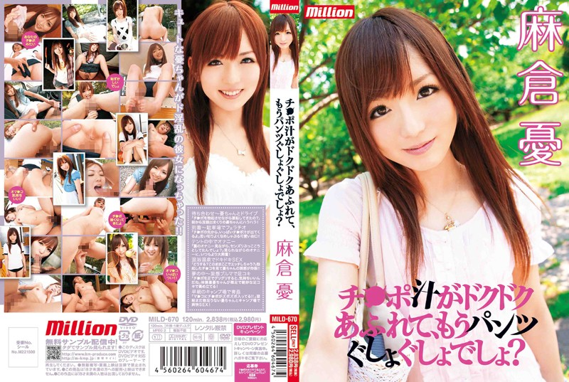 MILD-670 You've Got So Much C*ck Juice Flowing Out Your Pants Must Be Soggy. Yu Asakura