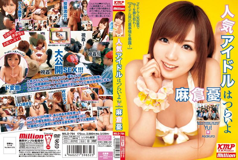 MILD-794 Popular Idol Yu Asakura Tsuraiyo