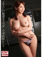MILD-816 Maki Koizumi Nasty Sensitive Body