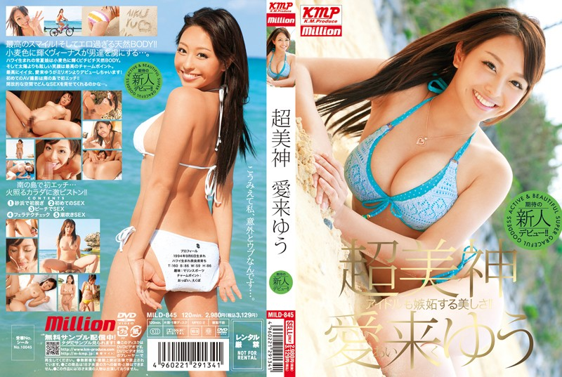 MILD-845 Ultra Graces Autumn Yu