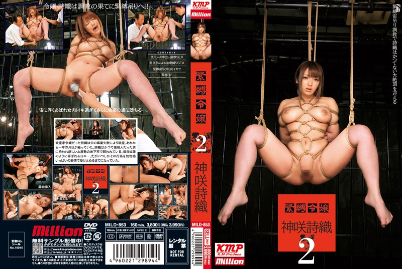 MILD-853 Bondage Daughter 2 Saki God Shiori