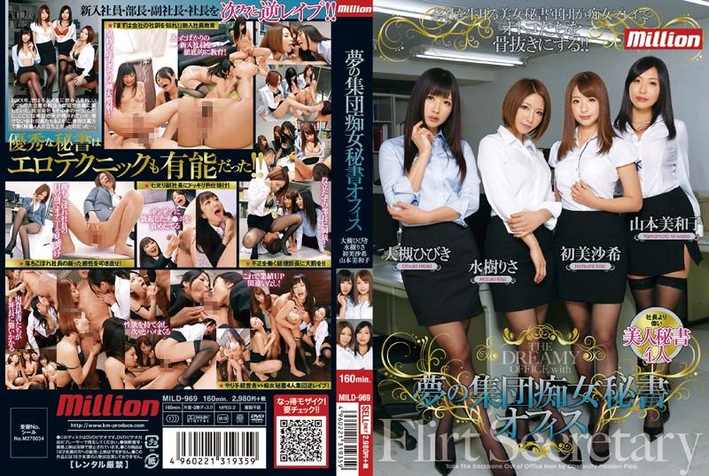 MILD-969 Hibiki Dream Of Collective Slut Secretary Office Otsuki Mizuki Lisa Saki Hatsumi Miwako Yamamoto