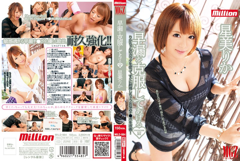 MILD-984 HoshiYoshi We'll Overcome Premature Ejaculation Rika