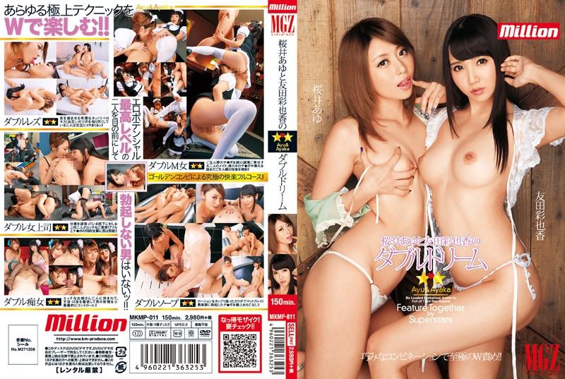 MKMP-011 Double Dream Sakurai Ayu And Tomoda Ayaka