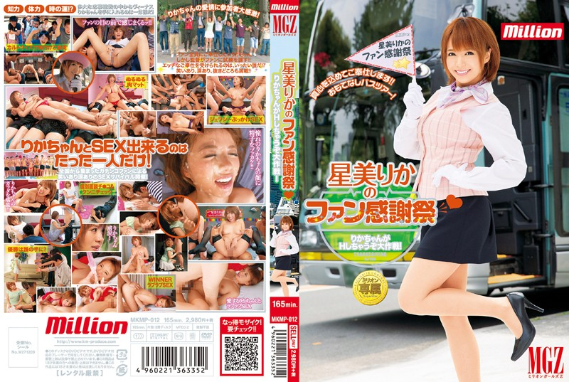 MKMP-012 Fan Thanksgiving Rika Hoshimi Rika-chan Battle You're Under H!