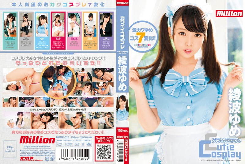 MKMP-020 Cute Cosplay Ayanami Dream (K.M.Produce) 2015-10-09