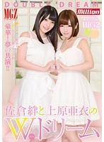 MKMP-021 佐倉絆と上原亜衣のダブルドリーム