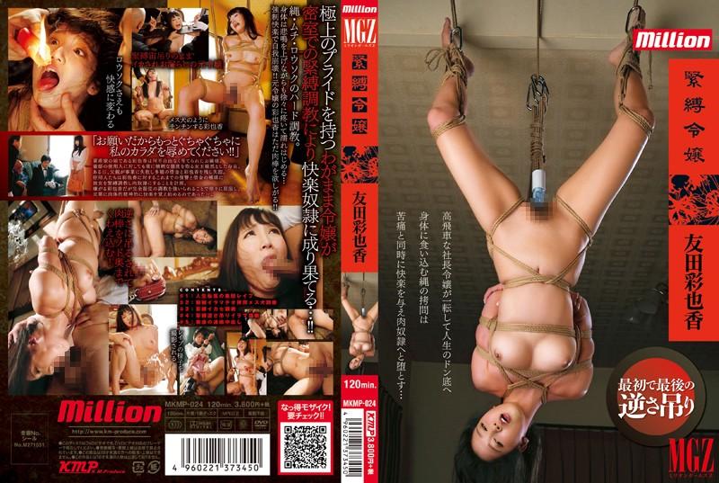 MKMP-024 Bondage Daughter Ayaka Tomoda