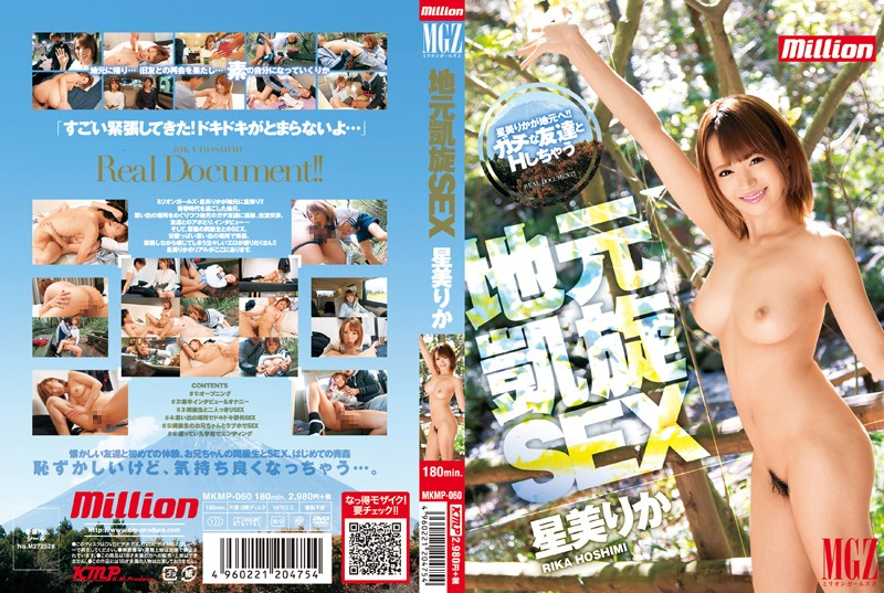 MKMP-060 Local Arc De SEX Rika Hoshimi