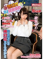 MKMP-066 Once Kupaku Pa Radio DJ Rei Dream To Push The Sudden In The Raw Production Etch Unreasonable Challenges, Whether On Earth To What God Correspondence! !