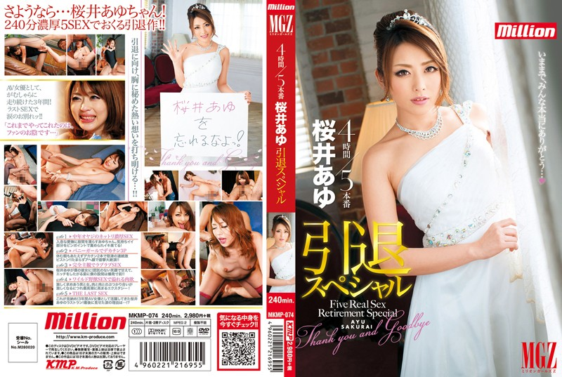 MKMP-074 4 Hours And 5 Production Ayu Sakurai Retired Special