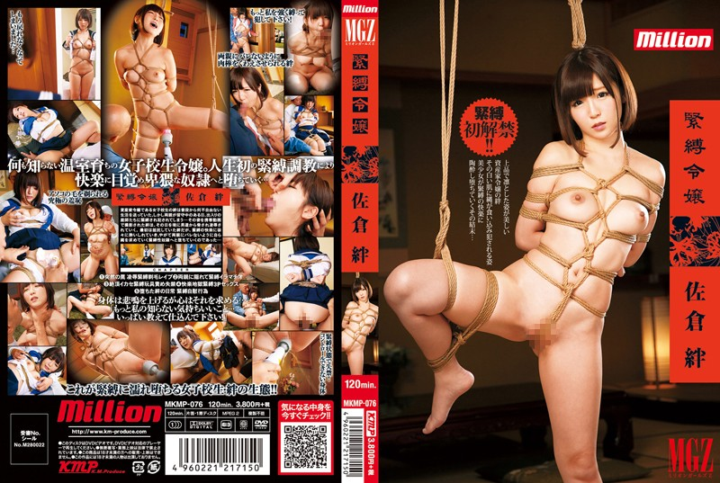 MKMP-076 Bondage Daughter Sakurakizuna