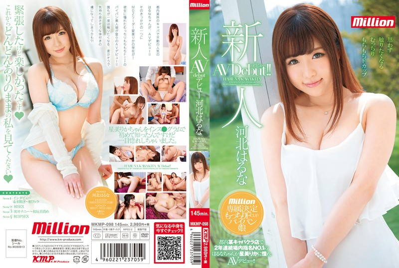 MKMP-098 AV Debut Longing Haruna-chan Of The Second Year In A Row Stadium Nomination No.1 In The Rookie AV Debut Haruna Hebei - Tokyo Certain Cabaret Club Shop To Rika Hoshimi! !~