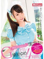 [MKMP-105] I Only Of G-cup Idol Aya Wave Dream Four Hours To Take Down Extras With BEST
