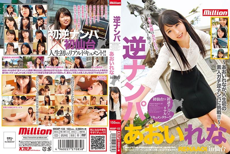 Permanent Link to MKMP-132 Rena Aoi In Sendai