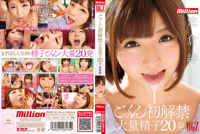 MKMP-142 Sakurakizuna Cum's First Lifting Of The Ban Mass Sperm 20 Rounds