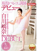 MKMP-152 Active Ballet Instructor Debut! ! Rina Shirakawa